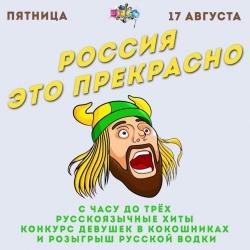 Россия это прекрасно! вечеринка (18+)