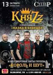 Группа «КняZz», концерт (12+)