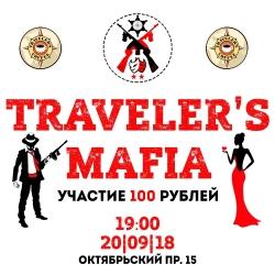 Travelers mafia, игра (16+)
