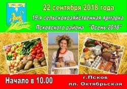 «Осень-2018», 19-я сельскохозяйственная ярмарка Псковского района (6+)