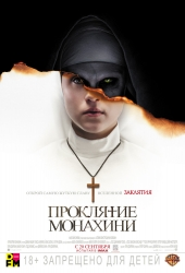 Проклятие монахини (18+)