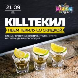 KillТекил, вечеринка (18+)
