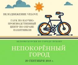 Велоэкскурсия по «Непокоренному городу» (16+)