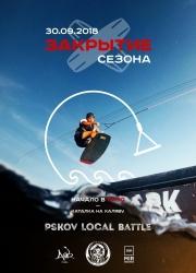 «Каталка на халяву», закрытие сезона в Pskov Wake Park (18+)