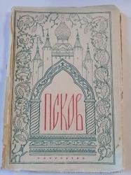 «Псков. Очерк истории и культуры», мини-выставка, посвященная юбилею одной монографии (6+)