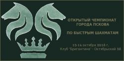 Открытый чемпионат Пскова по быстрым шахматам (6+)