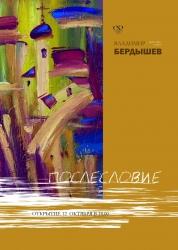 «Послесловие», выставка Владимира Бердышева (6+)