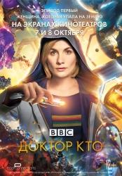 Доктор Кто: Женщина, которая упала на Землю (12+)