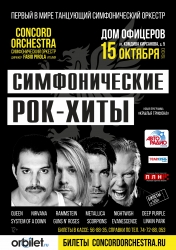 Шоу «Симфонические рок-хиты». Крылья грифона «CONCORD ORCHESTRA» (12+)