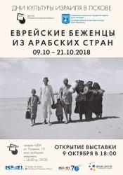 «Еврейские беженцы из арабских стран», выставка (16+)
