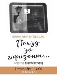«Поезд за горизонт», персональная выставка Дмитрия Кравца (6+)