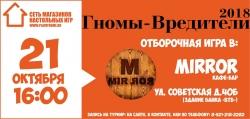 Мировой турнир по Гномам-вредителям в Пскове (16+)