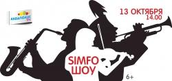 Simfo-шоу в ТРК