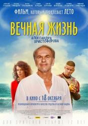 Вечная жизнь Александра Христофорова (12+)