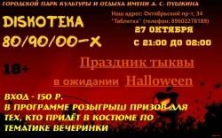 Праздник тыквы в ожидании Halloween (18+)