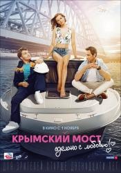 Крымский мост. Сделано с любовью! (12+)