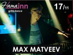 Dj MAX MATVEEV, вечеринка (18+)