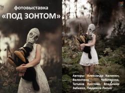 «Под зонтом»», фотовыставка (6+)