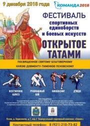 Фестиваль спортивных единоборств и боевых искусств «Открытое татами», посвященный святому благоверному князю Довмонту-Тимофею Псковскому (6+)