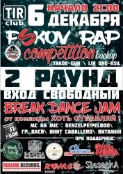 Pskov RAP competition, вечеринка (18+)