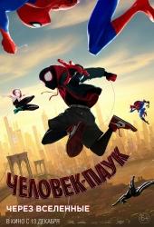 Человек-паук: Через вселенные (6+)