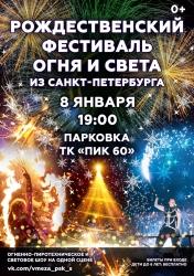 Рождественский фестиваль огня и света (0+)