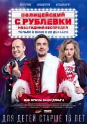 Полицейский с Рублевки: Новогодний беспредел (16+)