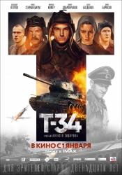 Т-34 (12+)