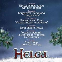 Новогодние вечера в ресторане Helga (18+)