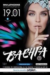 Елена Ваенга, концерт (16+)