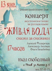«Живая вода. Сказки за сказками», концерт акустических песен на русском языке (6+)