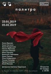 «Палитра», выставка (6+)