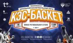 «КЭС-БАСКЕТ», финал чемпионата школьной баскетбольной лиги (6+)
