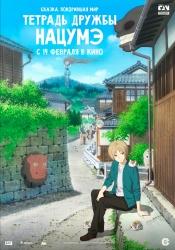 Тетрадь дружбы Нацумэ (6+)