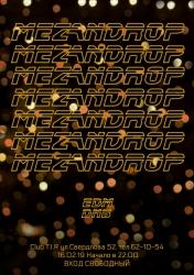 MEZANDROP, вечеринка (18+)