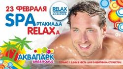 SPAртакиада RELAXa, праздничная программа (6+)