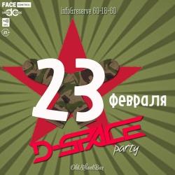 D-Space Party, вечеринка (18+)