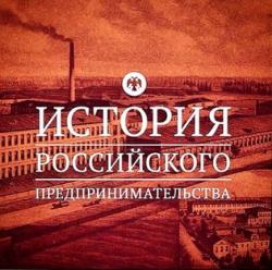 Региональный этап V всероссийской олимпиады по истории российского предпринимательства (16+)
