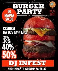 Burger party в кафе