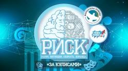 Всероссийская интеллектуальная игра «РИСК» (12+)