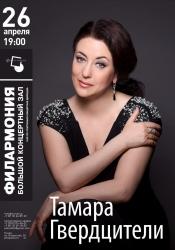Тамара Гвердцители, концерт (6+)