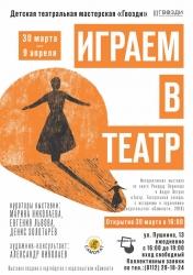 «Играем в театр», выставка (6+)