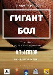 Турнир «Гигантбол 2019» (16+)