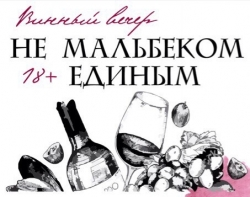«Не Мальбеком единым», винный вечер (18+)