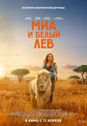 Миа и белый лев (6+)