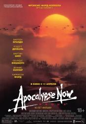 Апокалипсис сегодня (18+)
