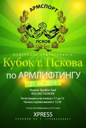 Кубок города Пскова по армлифтингу (16+)