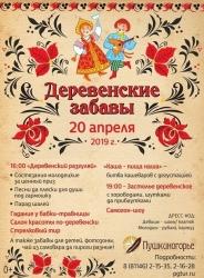 «Деревенские забавы», праздник (18+)