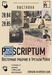 «Postscriptum: Восточные рабочие в Третьем Рейхе», выставка (12+)