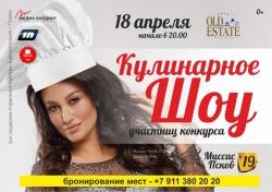 Кулинарное шоу конкурса